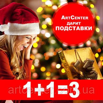 ArtCenter дарит ПОДСТАВКИ к Новому Году!