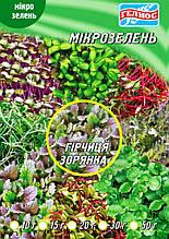 Семена Горчицы красной для микрозелени 10 г