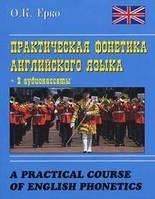 Практическая фонетика английского языка. +CD