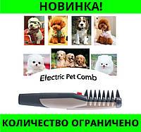 Расческа электрическая для собак и кошек Knot Out, расческа для животных Кнот Аут!Розница и Опт