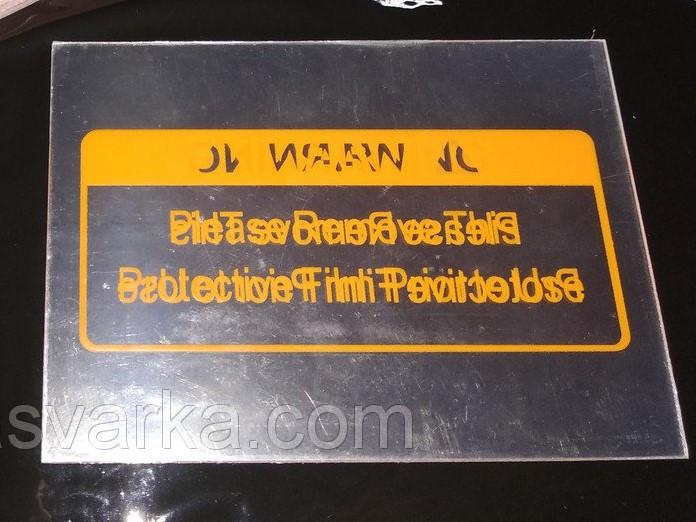 Стекло защитное пластиковое 78x113 мм ARTOTIC