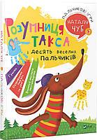 """Книга """"Розумниця такса і десятьвеселих пальчиків."""" Наталія Чуб"""