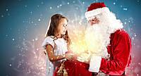 Новый год с Дедом Морозом и Снегурочкой!