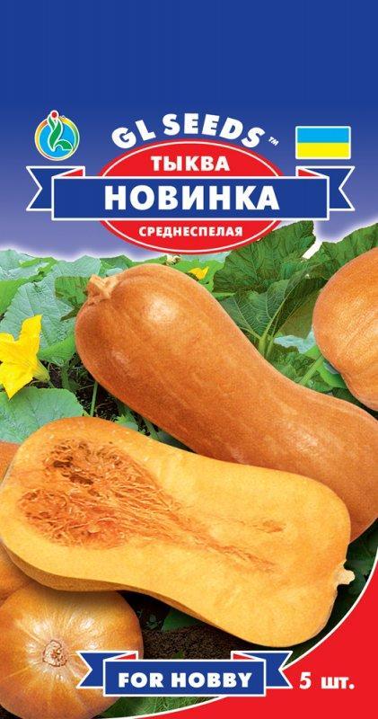 Тыква Новинка, пакет 3 г - Семена тыквы