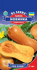 Семена - Тыква Новинка, пакет 3 г