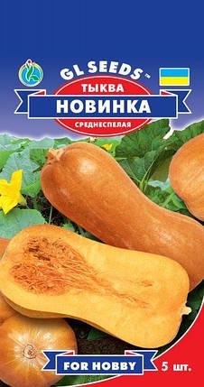 Тыква Новинка, пакет 3 г - Семена тыквы, фото 2