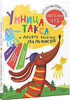 """Книга """"Умница такса и десять веселых пальчиков."""" Наталия Чуб"""