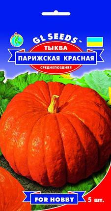 Тыква Парижская красная, 5 семян - Семена тыквы, фото 2