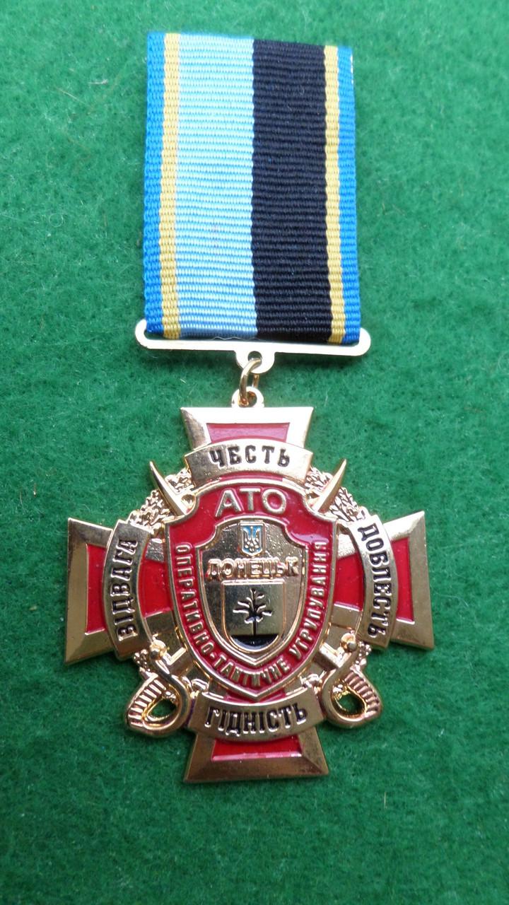 """Медаль """"Оперативно-тактичне угрупування. Донецьк"""""""