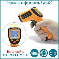 Пирометр инфракрасный WH320 бесконтактный термометр, от -50°С до +330°С в фирменной упаковке
