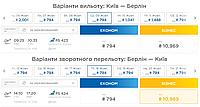 Авиабилеты Киев - Берлин