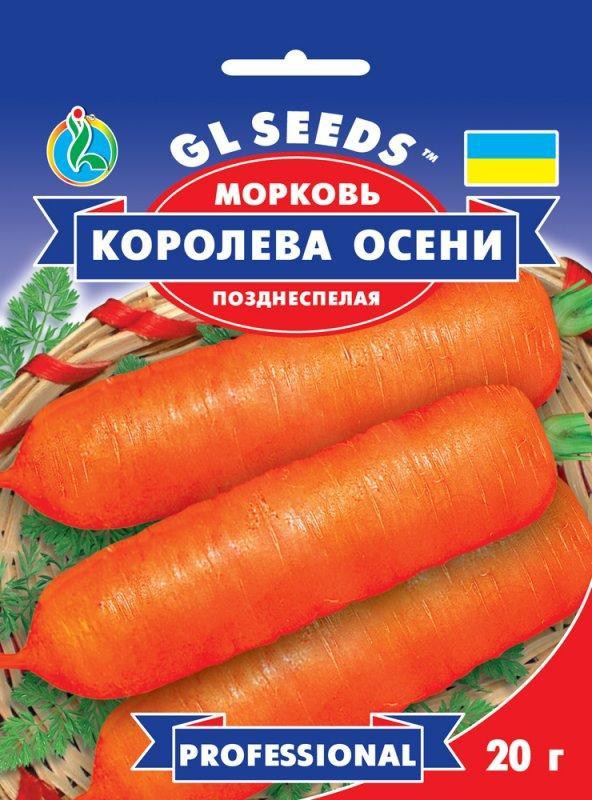 Морковь Королева осени, пакет 20 г - Семена моркови