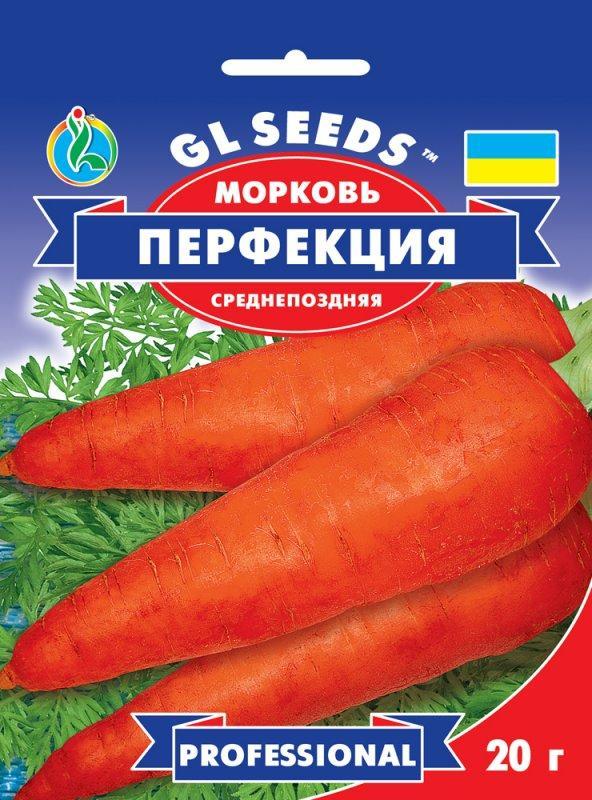 Морковь Перфекция, пакет 20 г - Семена моркови