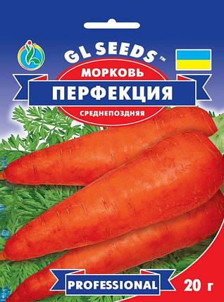 Морковь Перфекция, пакет 20 г - Семена моркови, фото 2