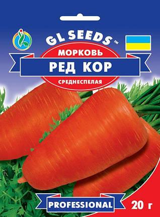 Морковь Рэд Кор, пакет 20 г - Семена моркови, фото 2