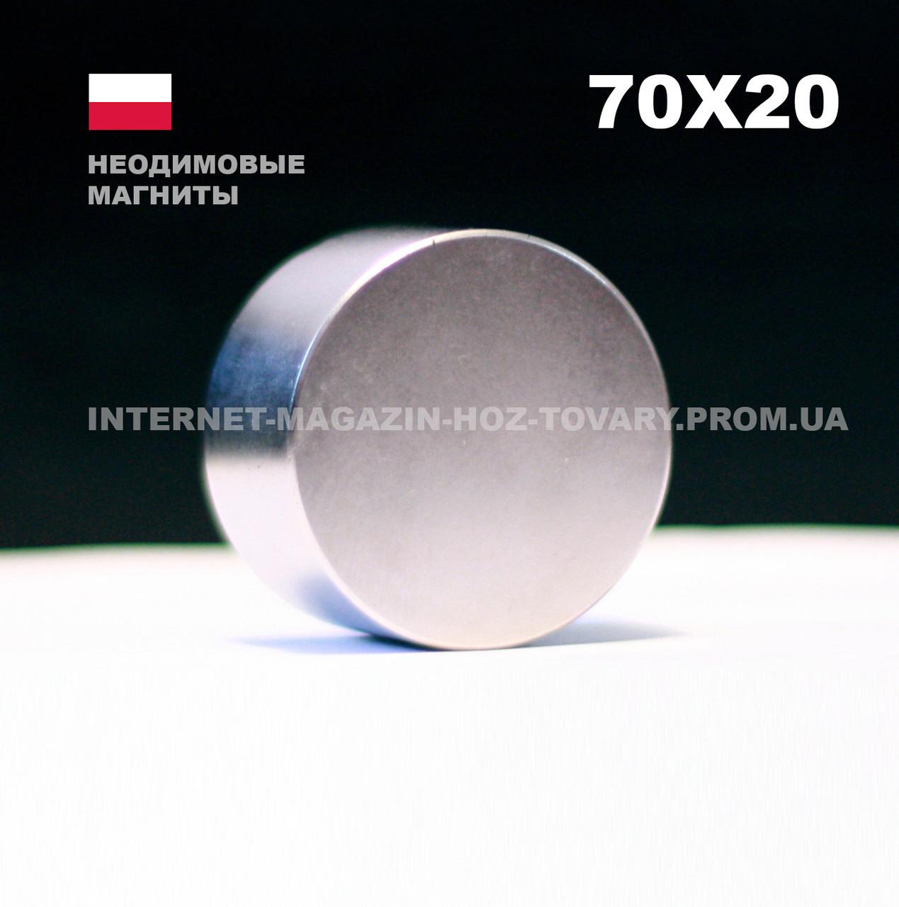 Неодимовый магнит 70 20