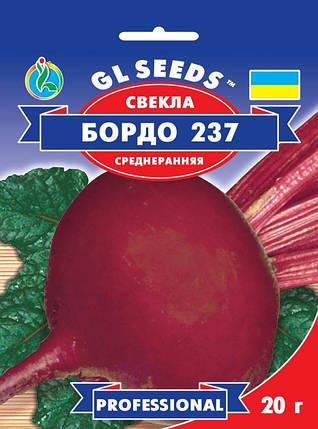 Свекла Бордо 237, пакет 20 г - Семена свеклы, фото 2