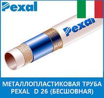Металлопластиковая труба Pexal d 26 (бесшовная)