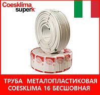 Труба металопластиковая Coesklima 16 беcшовная