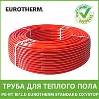 Труба для теплого пола PE-RT 16*2.0 EUROTHERM standard OXYstop