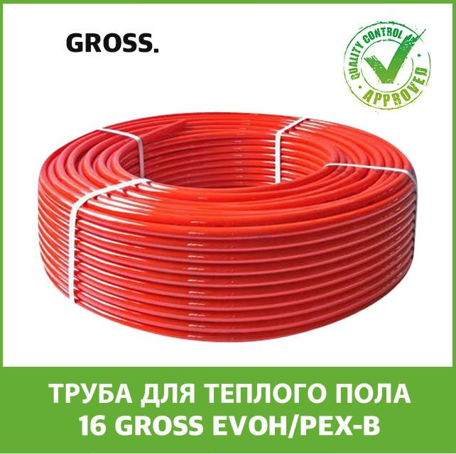 Труба для теплого пола 16 GROSS EVOH/Pex-b