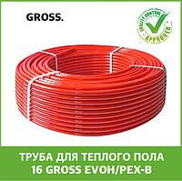 Труба для теплого пола 16 GROSS EVOH/Pex-b, фото 1