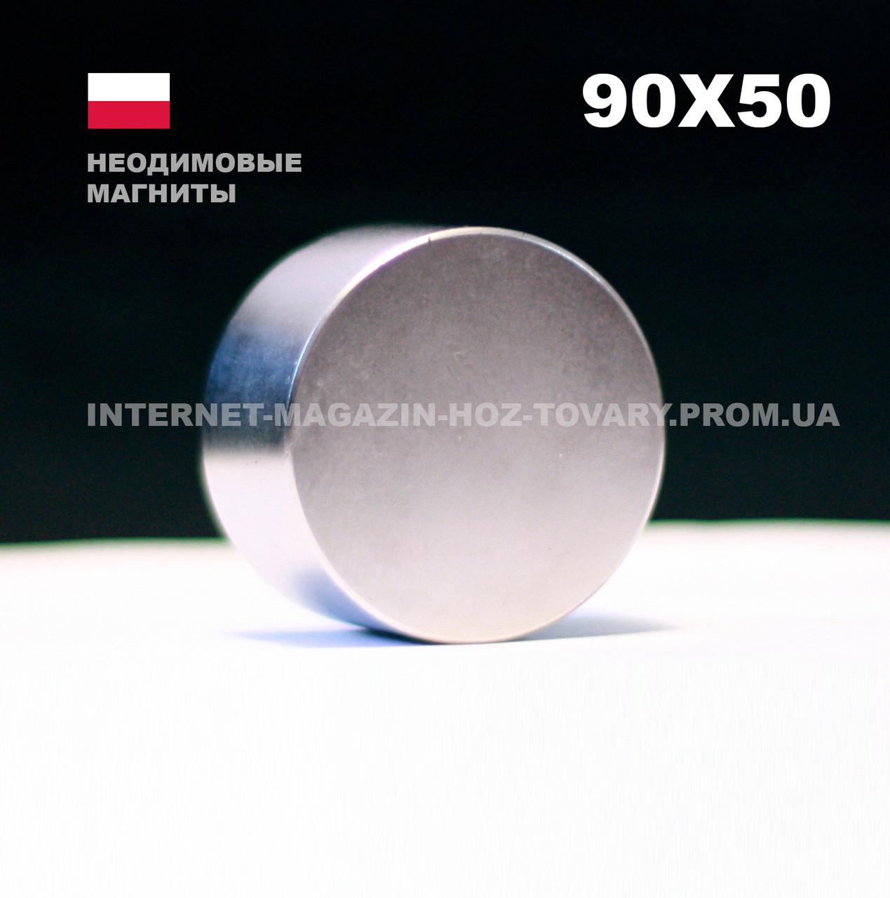 Неодимовий магніт 90 * 50