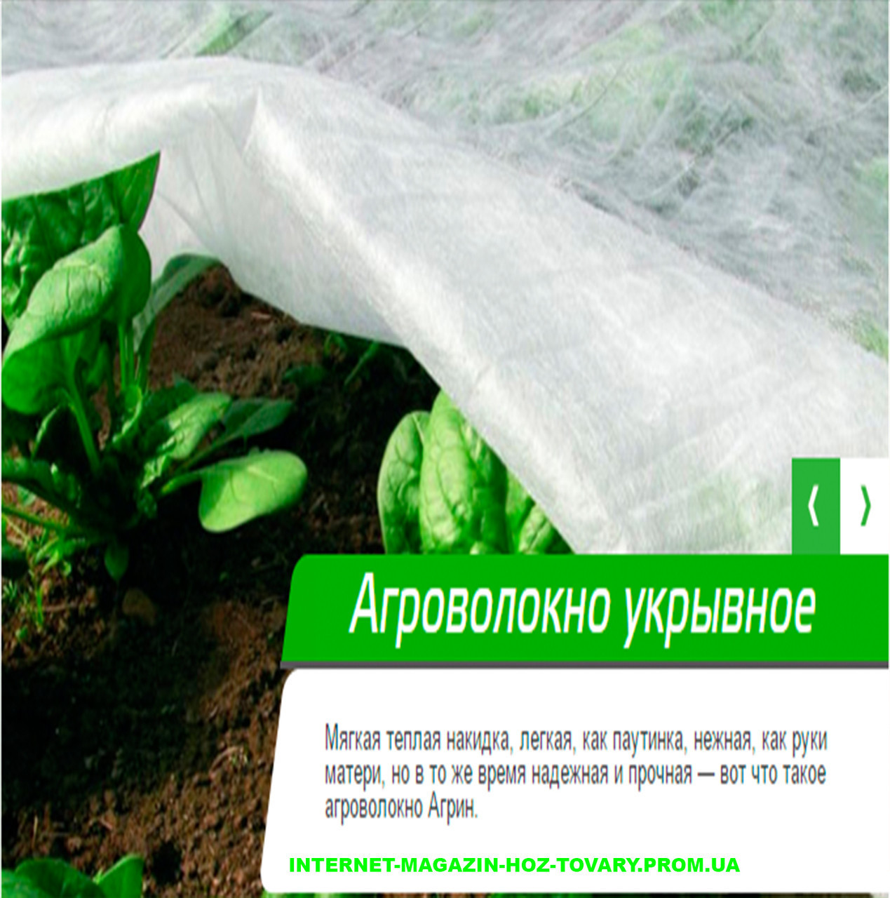 Агроволокно Agreen 30 плоность 1.6-100