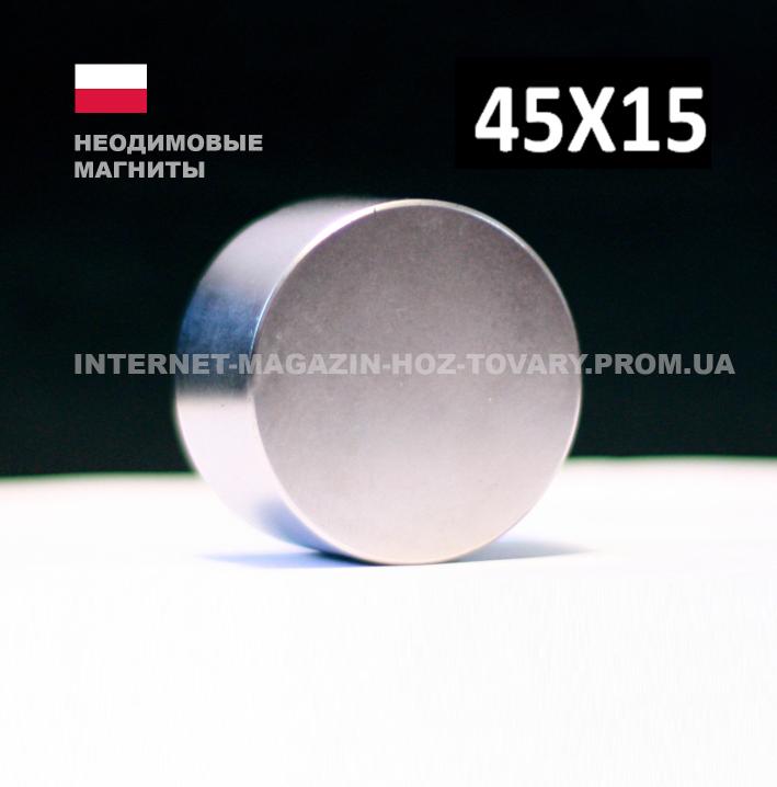 Неодимовый магнит купить 45*15