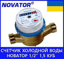 """Счетчик холодной воды Новатор 1/2"""" 1,5 куб"""