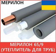 Мерилон 65/9(Утеплитель для труб)
