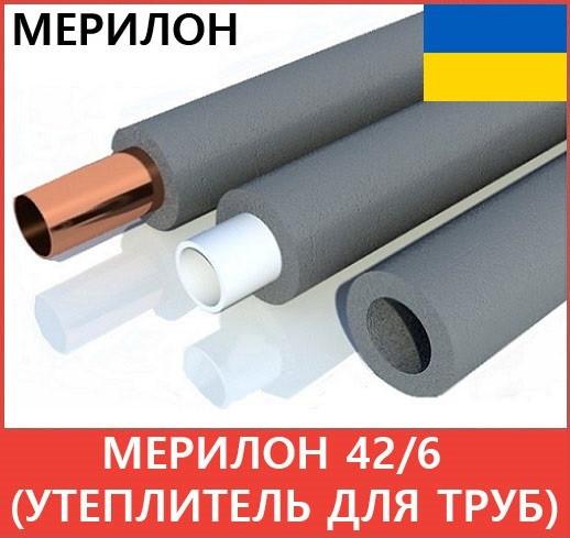 Мерилон 42/6(Утеплитель для труб)