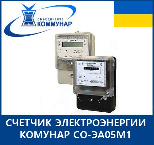 Счетчик электроэнергии (в квартиру) Комунар СО-ЭА05М1