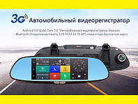 "D36 Зеркало регистратор, 7"" сенсор, 2 камеры, GPS навигатор, WiFi, 16Gb, Android, 3G, фото 1"