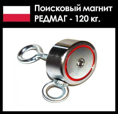 Пошуковий двосторонній магніт F = 120 * 2