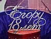 Топпер-надпись в стразах для торжественного торта