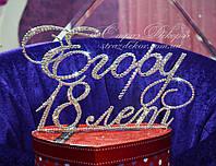Топпер-надпись в стразах для торжественного торта, фото 1