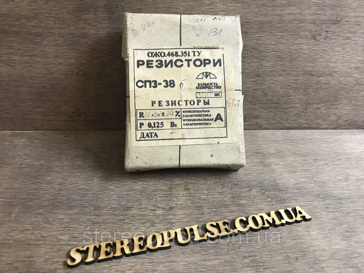 Резистор СП3-38Б 22кОм