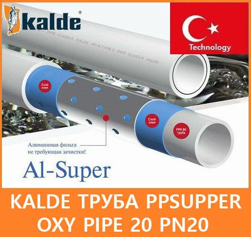Kalde Труба для водоснабжения PPSupper oxy Pipe 20 PN20