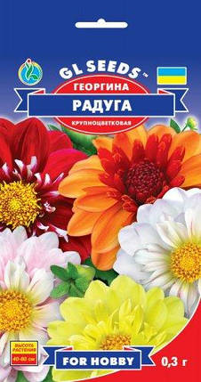 Георгина Радуга, пакет 0.3 г - Семена цветов, фото 2