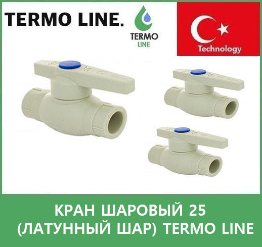 Кран шаровый 25 (латунный шар) Termo Line