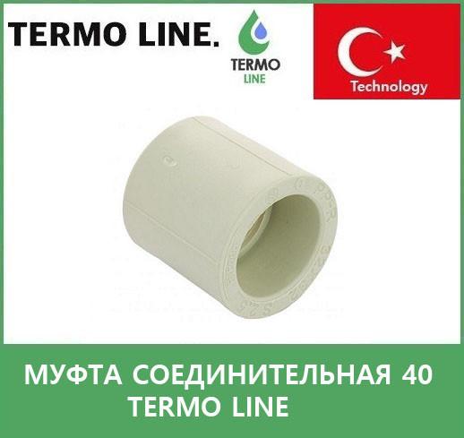 Муфта соединительная 40 Termo Line