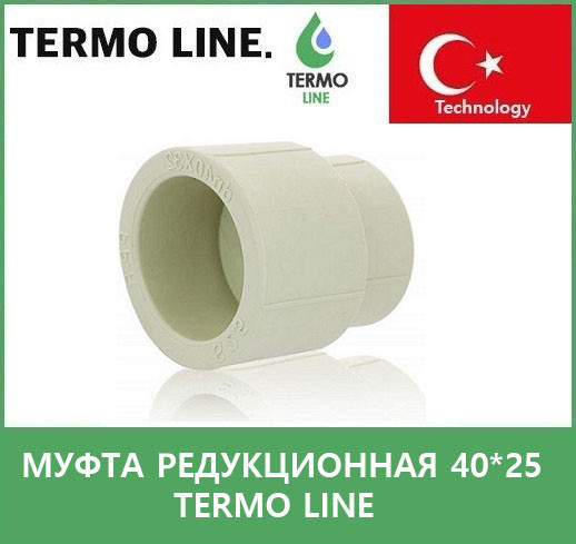 Муфта редукционная 40*25 Termo Line