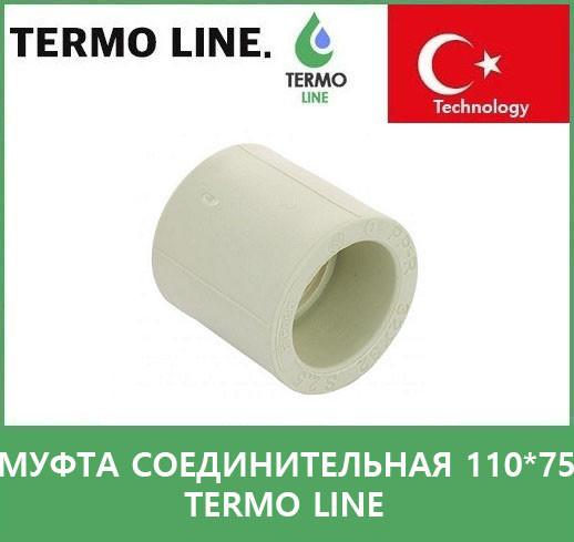 Муфта соединительная110*75 Termo Line