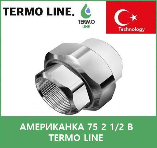Американка 75 2 1/2 в Termo Line