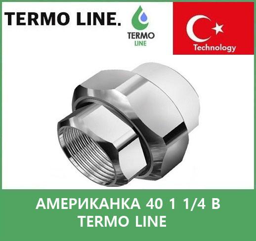 Американка 40 1 1/4 н Termo Line