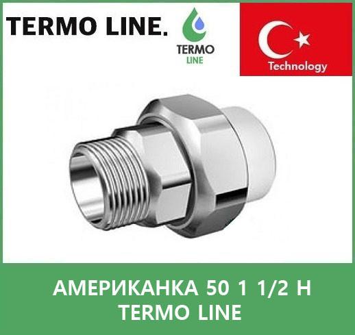Американка 50 1 1/2 н Termo Line