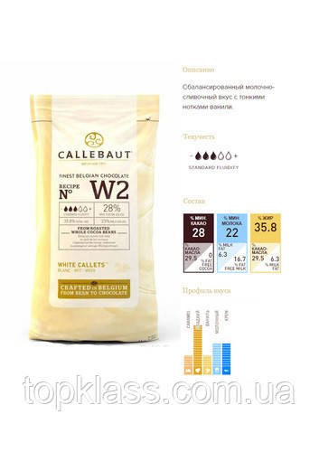 Білий шоколад Barry Callebaut W2, Бельгія 10кг (можлива фасовка)