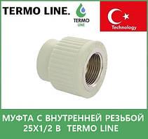 Муфта с внутренней резьбой 25х1/2 в Termo Line