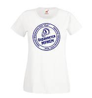 """Парные футболки Push IT с надписями """"Охраняется мужем/женой"""""""